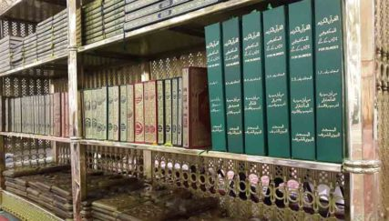 Taleem ul Islam Course