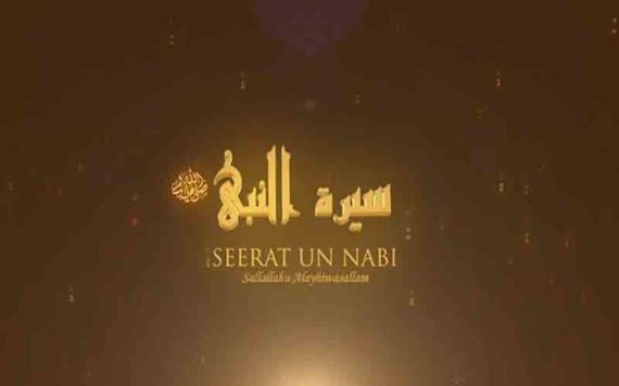 Sirat-An-Nabi Course